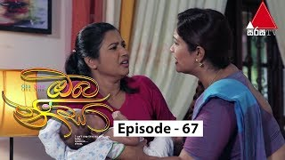 Oba Nisa - Episode 67 | 23rd May 2019 Thumbnail
