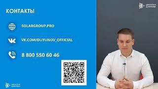 Презентация проекта «Двигатели Дуюнова»: как заработать на прорывной технологии из России