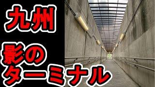 【博多ではない】九州を牛耳る裏のターミナルを使ってみた