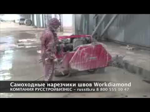 Самоходные нарезчики швов Workdiamond