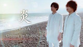 【親友とハモる】炎/LiSA 歌ってみた!(ミュージックビデオ)