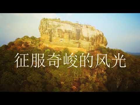 Sri Lanka Tourism - Breathtaking Escapes (Chinese - II)