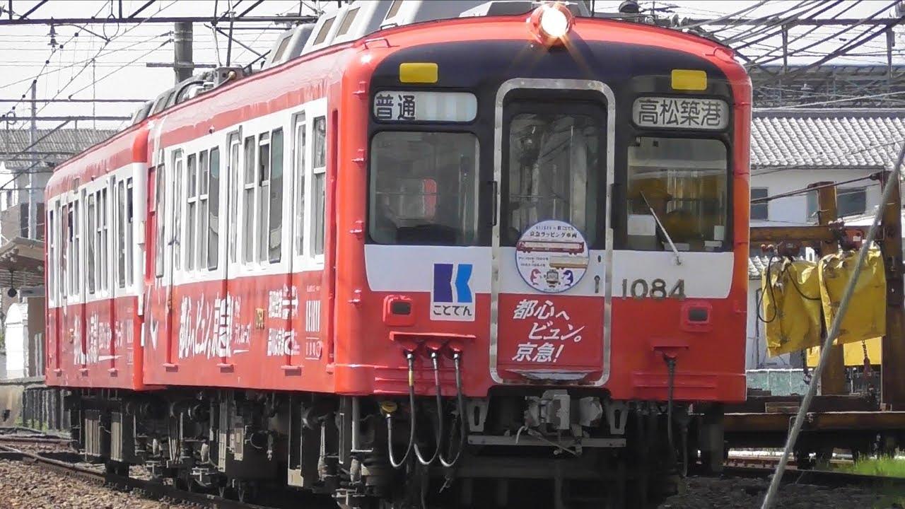 高松琴平電気鉄道 ことでん 琴電...
