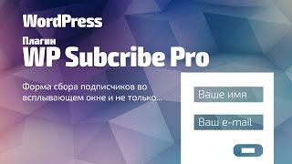 Установка формы подписки во всплывающем окне. Плагин WP Subscribe Pro
