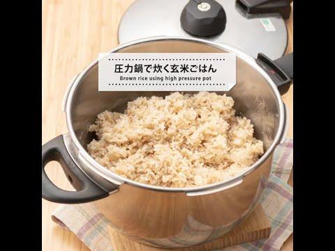 鍋 玄米 圧力