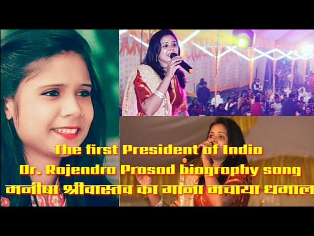 The first President of India Dr. Rajendra Prasad biography song मनीषा श्रीवास्तव का गाना मचाया धमाल