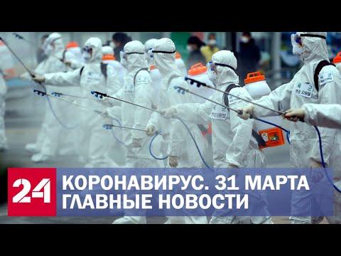 Коронавирус. Последние новости. Ситуация в России и мире. Штрафы и срок за нарушение карантина