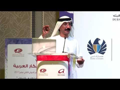 كلمة سعادة سلطان أحمد بن سليم  في مؤتمر وجائزة الأفكار العربية 2017