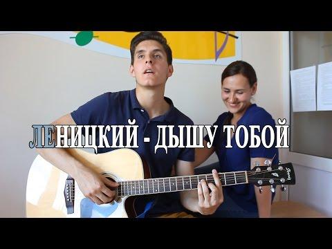 Андрей Леницкий - Дышу тобой