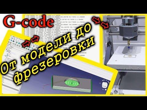 КАК СДЕЛАТЬ УПРАВЛЯЮЩУЮ ПРОГРАММУ G CODE  для фрезерного ЧПУ станка в FreeCAD