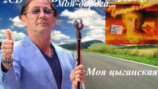 Григорий Лепс Вся моя жизнь дорога 2CD 2007 Моя цыганская