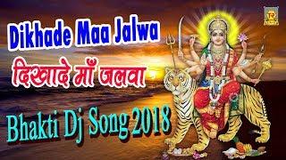 Mata Rani New Song | Dikhade Maa Jalwa | Hindi Mata Bhajan | Bhakti Dj Song | Trimurti