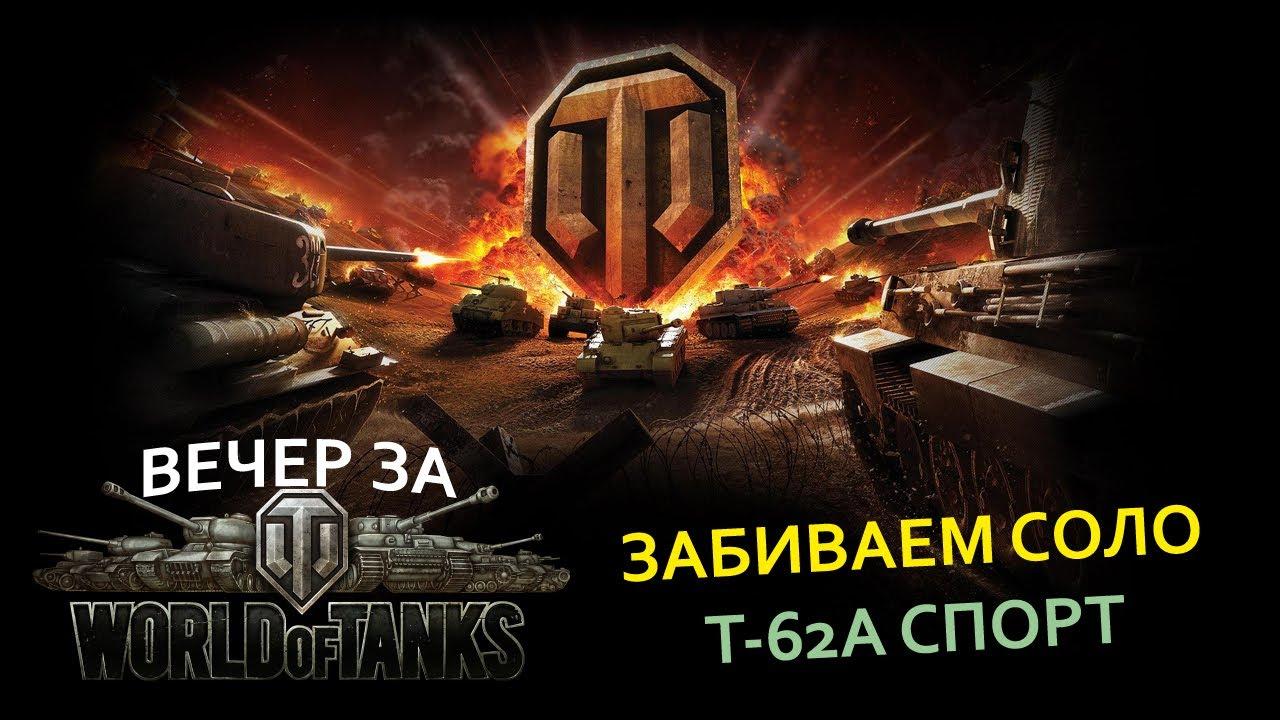 Ставок ставки на спорт бои world of tanks цупис