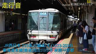 【走行音】JR西日本 223系J7編成(モハ223‐2034)東海道本線[普通]加古川行き 米原→京都