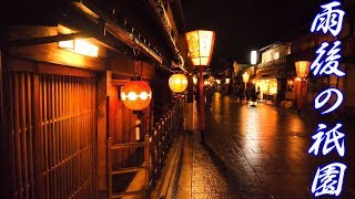 KYOTO GION STREET AFTER RAIN AT NIGHT 2019 - 4K 60FPS HDR