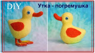 Валяные игрушки. УТКА из шерсти | Felted toys. Duck made of felting