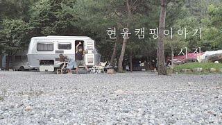 [현윤캠핑이야기] 에리바투어링430 엘린 @영월남강캠프…