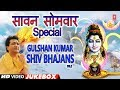 सावन सोमवार शिवजी के Special भजन,Gulshan Kumar Shiv Bhajans,Top Morning Shiv Bhajans,Best Collection