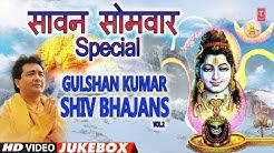 सावन सोमवार शिवजी के Special भजन,Gulshan Kumar Shiv Bhajans,Top Morning Shiv Bhajans,Best Collection