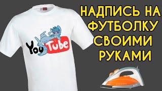 Как сделать надпись на футболку своими руками(Как сделать надпись или рисунок или ваше любимое фото на футболку в домашних условиях. Как перенести фото..., 2015-10-06T21:00:31.000Z)