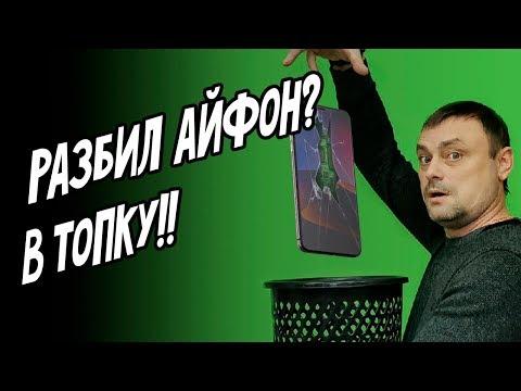 На IPhone 11 и 11 Pro нельзя поменять экран!