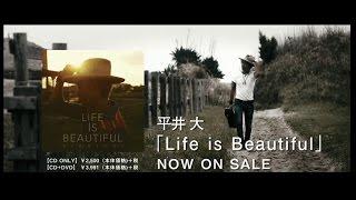 平井 大 NEWアルバム「Life is Beautiful」(2016年6月15日発売)CMスポ...
