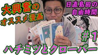 今回の動画は【日直島田の図書館】 僕が一番推したい漫画を紹介してます。 →ハチミツとクローバー 日直島田のサブチャンネルスタート!!...