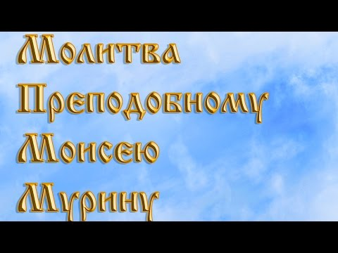 Молитва Киприану от колдовства, от порчи самая сильная