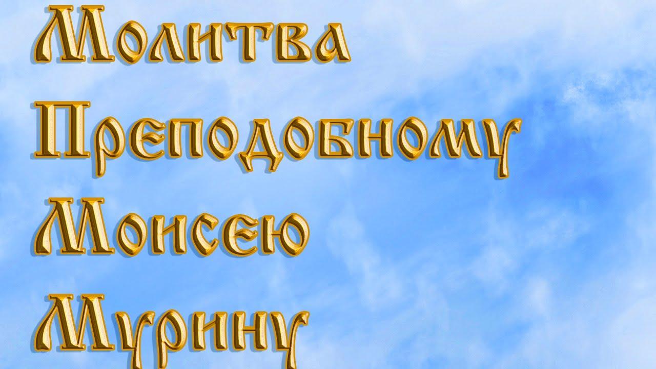 Молитва Преподобному Моисею Мурину .