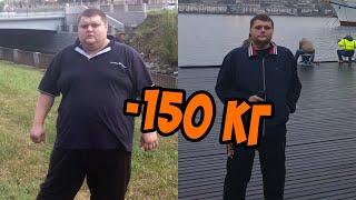как похудеть на 150кг История похудения Сергея