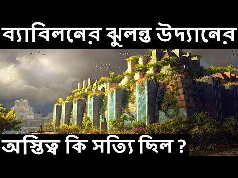ব্যাবিলনের ঝুলন্ত উদ্যানের অস্তিত্ব কি সত্যি ছিল ? || Does Hanging Garden of Babylon Really existed?