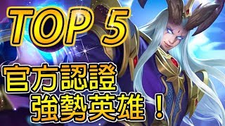 TOP 5 | 官方認證最強英雄!Top 5 Officially OP AoV Heroes《傳說對決》Arena of Valor