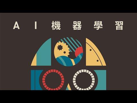 AI 機器學習 |AI WOW