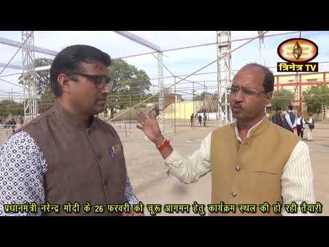 मोदी के चूरू कार्यक्रम स्थल पर ये होंगे इंतजाम#PM Narendra modi#Churu News#namo_churu_program