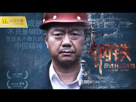 【1080P Chi-Eng SUB】《钢铁,是这样炼成的/Age Of Glory》民营钢铁企业成为世界五百强企业的传奇故事( 董勇 / 马浴柯 / 何强)