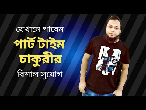 Where to start part time Jobs by Nizam Akond in Bangla