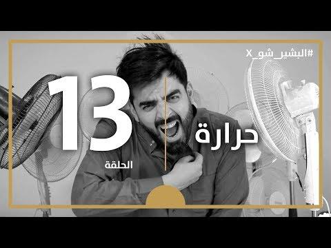 البشير شو اكس - AlbasheershowX / الحلقة الثالثة عشر - الحرارة