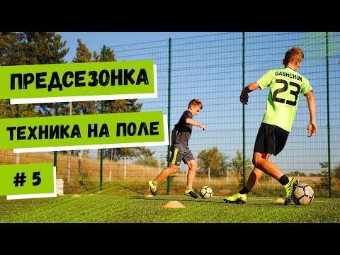 ПРЕДСЕЗОНКА / Техника на поле / Видео №5
