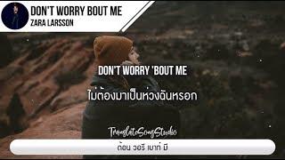 แปลเพลง Don't Worry Bout Me - Zara Larsson