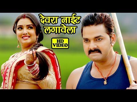 Pawan Singh और Aamrapali ने गरदा उड़ा दिया 2018 - देवरा नाईट लगावेला - Bhojpuri Hit Songs 2018