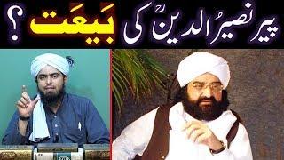 PEER Naseer-ud-Deen Naseer رحمہ اللہ ki BAIT & Peeri Mureedi ??? (By Engineer Muhammad Ali Mirza)
