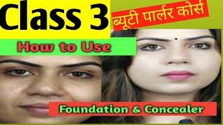 कैसे लगाएं फ़ाउंडेशन और कंसीलर l How to apply foundation & concealer perfectly (Class 3)