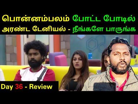 பிக் பாஸ் 2 | Bigg Boss 2 Tamil 23rd July 2018 Day 36 Review