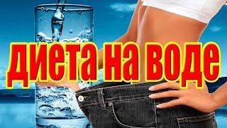 ДИЕТА на ВОДЕ/DIET on WATER