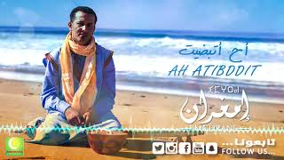 Larbi Imghrane - Ah Atibdit (Official Audio) | لعربي إمغران - أح أتبضيت