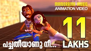 pacha-theeyanu-nee-animated-version-of-baahubali-song