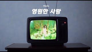 [엉클도깨비] K-pop cover/커버/ Fin.K.L(핑클) - 영원한 사랑/ male.ver / 90s…