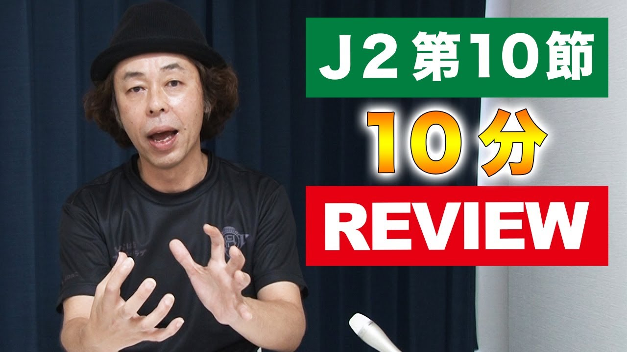 【J2第10節】10分レビュー【ウタカ大暴れ!】