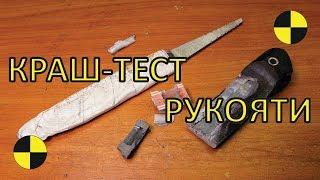 Краш-тест рукояти ножа