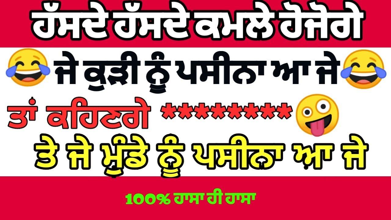 Mejedar Chutkule Husband wife jokes//Captain Sarkar Modi joke//hindi Punjabi chutkule